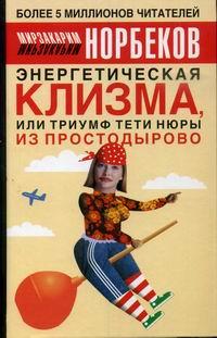 Норбеков Мирзакарим - Энергетическая клизма, или Триумф тети Нюры из Простодырово скачать бесплатно