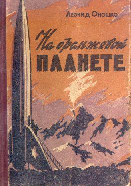 книга на оранжевой планете