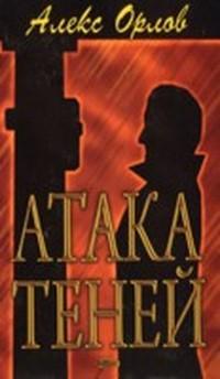 Алекс Орлов - Атака теней (Тени войны - 2) скачать бесплатно