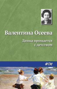 Осеева Валентина - Динка скачать бесплатно