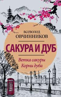 Овчинников Всеволод - Сакура и дуб (фрагмент) скачать бесплатно