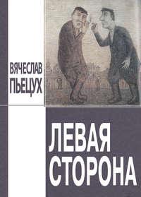 Пьецух Вячеслав - Левая сторона скачать бесплатно