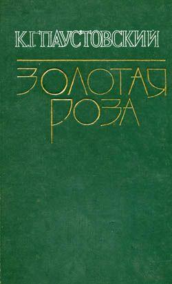 Паустовский Константин - Желтый свет скачать бесплатно