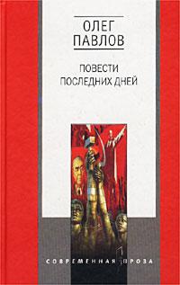 Павлов Олег - Казенная сказка скачать бесплатно