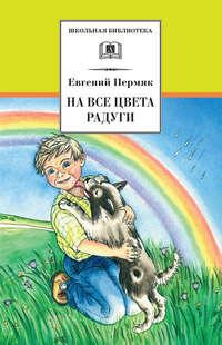 Пермяк Евгений - На все цвета радуги (сборник) скачать бесплатно