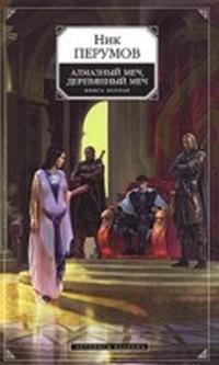 Перумов Ник - Алмазный меч, деревянный меч (Книга первая) скачать бесплатно