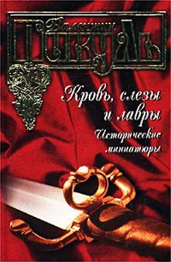 Пикуль Валентин - Аввакум в пещи огненной скачать бесплатно