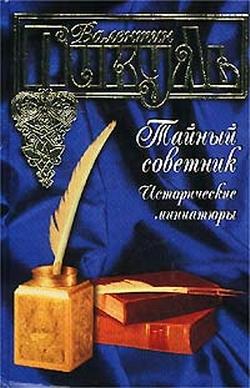 Пикуль Валентин - Памяти Якова Карловича скачать бесплатно