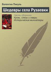 Пикуль Валентин - Шедевры села Рузаевки скачать бесплатно