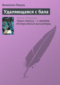 Пикуль Валентин - Удаляющаяся с бала скачать бесплатно
