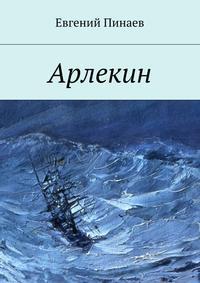 Пинаев Евгений - Арлекин скачать бесплатно