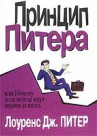 Лоуренс Питер - Принцип Питера скачать бесплатно