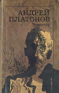 Платонов Андрей - Чевенгур скачать бесплатно