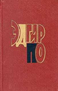 Книги - Эдгар По