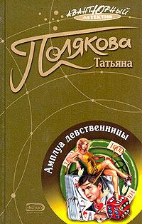 Полякова Татьяна - Амплуа девственницы скачать бесплатно