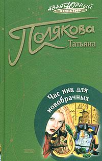 Полякова Татьяна - Час пик для новобрачных скачать бесплатно