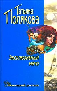 Полякова Татьяна - Эксклюзивный мачо скачать бесплатно