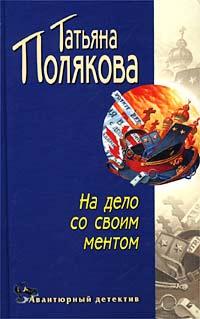 Полякова Татьяна - На дело со своим ментом скачать бесплатно