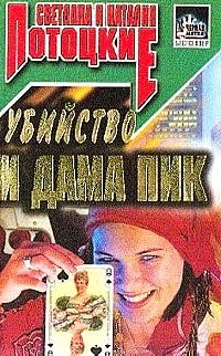 Потоцкая Светлана - Убийство и Дама пик скачать бесплатно