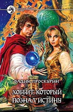 Проскурин Вадим - Хоббит, который познал истину скачать бесплатно