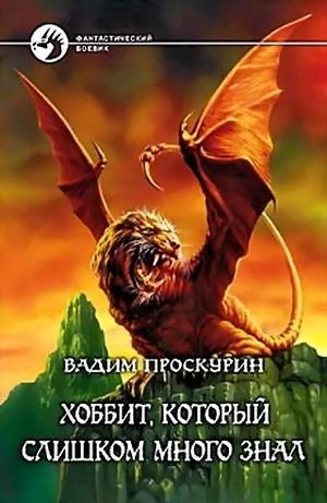 Проскурин Вадим - Хоббит, который слишком много знал скачать бесплатно
