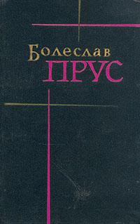 Прус Болеслав - Эмансипированные женщины скачать бесплатно