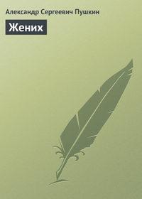 Пушкин Александр - Жених скачать бесплатно