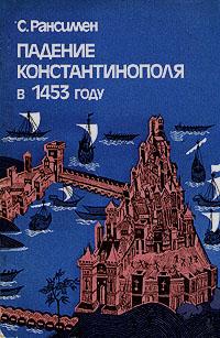 Рансимен Стивен - Падение Константинополя в 1453 году скачать бесплатно