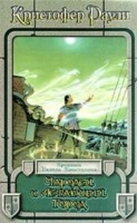 Раули Кристофер - Чародей и летающий город (Хроники Базила Хвостолома - 6) скачать бесплатно