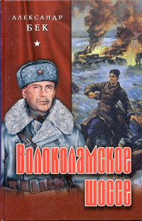 Бек Александрушка - Волоколамское шоссейная дорога скачать бесплатно