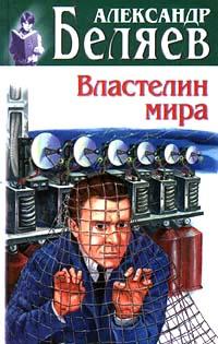 Беляев Александр - Амба скачать бесплатно