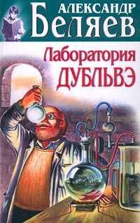 Беляев Александр - Лаборатория Дубльвэ скачать бесплатно