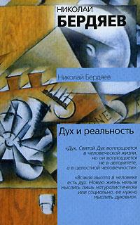 Бердяев Николай - Я и мир объектов скачать бесплатно