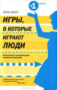 Читать психология отношений