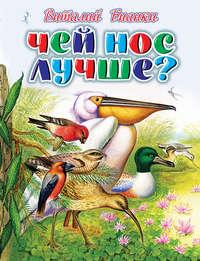 Бианки Виталий - Чей нос лучше скачать бесплатно