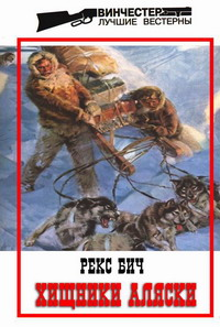 Бич Рекс - Хищники Аляски скачать бесплатно
