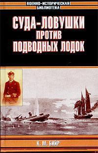 Суда-ловушки против подводных лодок