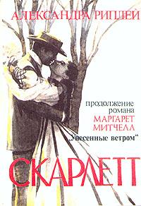 Риплей Алексаня - Скарлетт скачать бесплатно