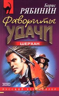 Рябинин Борис - Фавориты удачи скачать бесплатно