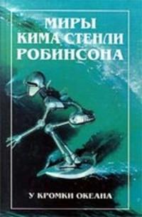 Робинсон Ким - У кромки океана (Калифорнийская трилогия - 3) скачать бесплатно