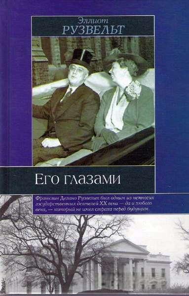 Эллиот Рузвельт - Его глазами скачать бесплатно