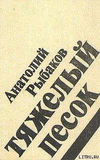 Скачать книгу Тяжелый песок автор Анатолий Рыбаков в FB2