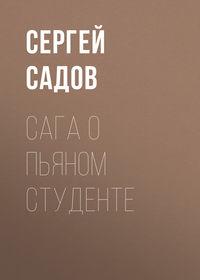 Садов Сергей - Сага о пьяном студенте скачать бесплатно