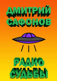 Сафонов Дмитрий - Радио Судьбы скачать бесплатно
