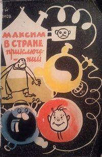 Самсонов Юрий - Максим в стране приключений скачать бесплатно