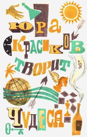 Бенедикт Сарнов - Юра Красиков творит чудеса скачать бесплатно