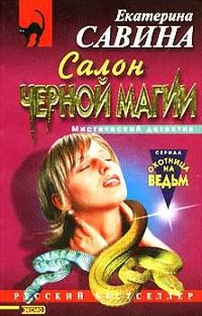 Савина Екатерина - Салон черной магии скачать бесплатно