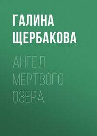 Щербакова Галина - Ангел мертвого озера скачать бесплатно