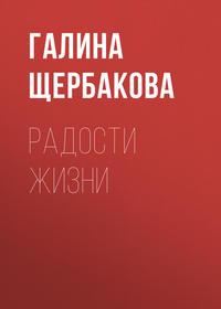 Щербакова Галина - Радости жизни скачать бесплатно