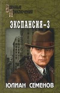 Семенов Юлиан - Экспансия - 3 скачать бесплатно